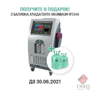 Установка для заправки автокондиционеров GrunBaum AC8000S BUS
