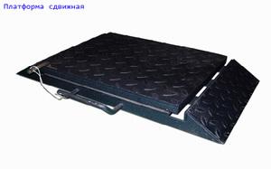 Сдвижные платформы КДС-5К и КДС-O